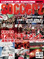 SOCCERZ(サッカーズ) 2007 2