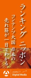 ランキングニッポン