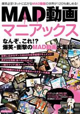 MAD動画マニアックス